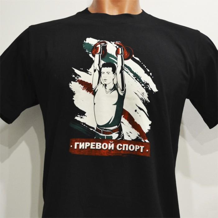 "T-shirt ""ГИРЕВОЙ СПОРТ"""